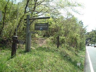 県道脇の登山口